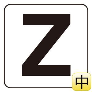 アルファベット表示ステッカー 845−81Z Z 5枚1組