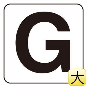 アルファベット表示ステッカー 845−82G G 5枚1組