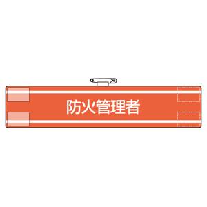 腕章 847−39 防火管理者