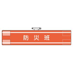 腕章 847−441 防災班