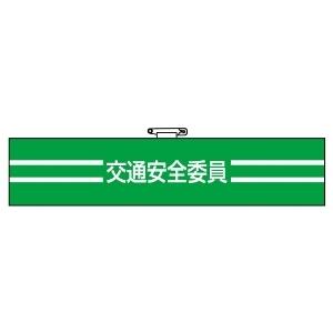 腕章 847−47 交通安全委員