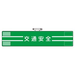 腕章 847−49 交通安全