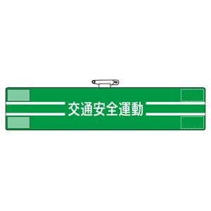 腕章 847−50 交通安全運動