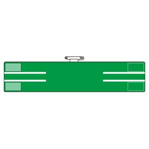 腕章 847−94 交通安全関係緑ラインのみ