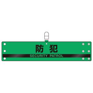 腕章 847−95 防犯