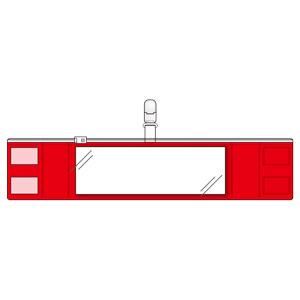 安全ピンいらずの特殊機能腕章 ファスナー付 (クリップタイプ) 848−58 赤