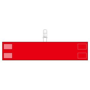 腕章 848−69 無地 赤 クリップタイプ