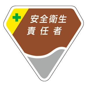 胸章 849−05 安全衛生責任者
