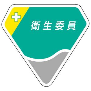 胸章 849−18 衛生委員
