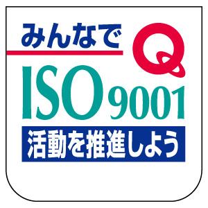 胸章 849−39 みんなでISO9001活動を推進しよう