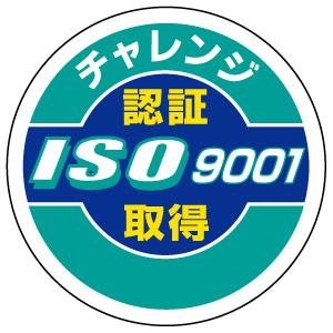 胸章 849−44 チャレンジISO9001 取得