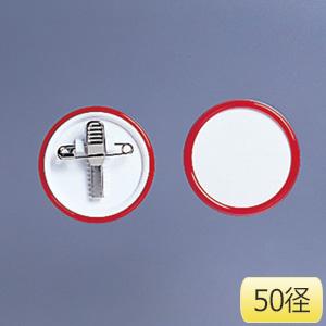 ネームプレート 850−65 丸型・赤50径