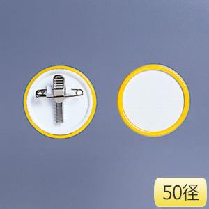 ネームプレート 850−66 丸型・黄50径