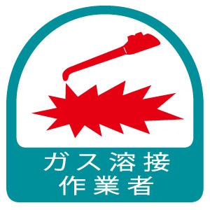 ステッカー 851−57 ガス溶接作業者 2枚入