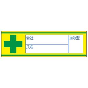 血液型ステッカー 851−85 会社名・氏名・血液型 10枚入