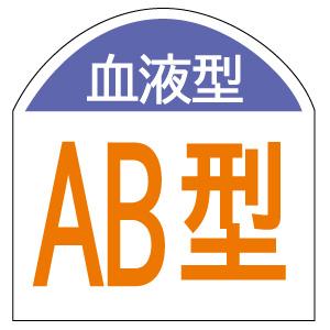 血液型ステッカー 851−88 血液型 AB型 10枚入