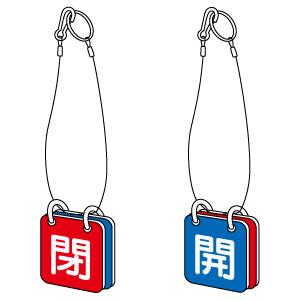 両面用表示板 857−50 吊り下げロープ付