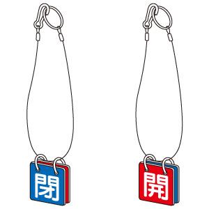 両面用表示板 857−54 吊り下げロープ付