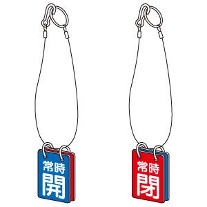 両面用表示板 857−55 吊り下げロープ付