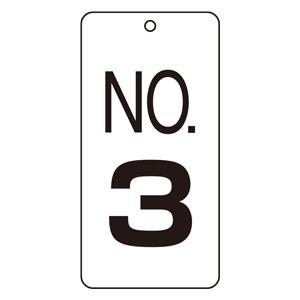 数字表示板 859−03 NO.3