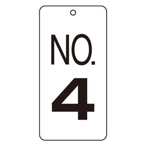 数字表示板 859−04 NO.4
