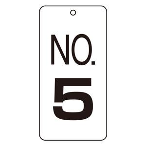 数字表示板 859−05 NO.5