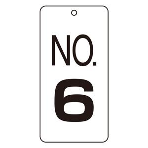 数字表示板 859−06 NO.6