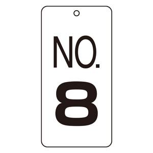 数字表示板 859−08 NO.8