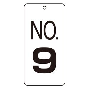 数字表示板 859−09 NO.9