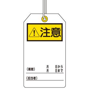 ユニタッグ 859−23 注意