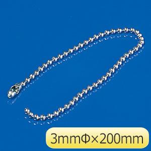ボールチェーン 860−03 3径×200