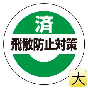 緊急地震速報標識 863−694 ステッカー 飛散防止対策済 大