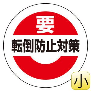 緊急地震速報標識 863−695 転倒防止対策 小