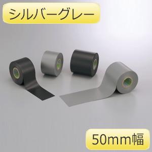 防食テープ 864−41 シルバーグレー 50×10M