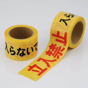 立入禁止テープ 864−49 非粘着