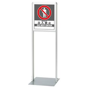 サインスタンドAL 865−111 Aタイプ 片面表示 関係者以外立入禁止