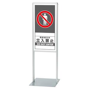 サインスタンドAL 865−151 Bタイプ 片面表示 関係者以外立入禁止