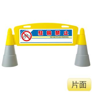 フィールドアーチ 865−211 片面 駐輪禁止