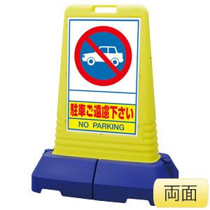 サインキューブトール 865−402 駐車ご遠慮く下さい 両面表示