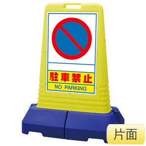 サインキューブトール 865−411 駐車禁止 片面表示