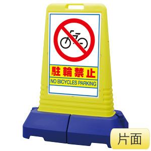 サインキューブトール 865−421 駐輪禁止 片面表示