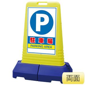 サインキューブトール 865−442 駐車場 両面表示