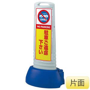 サインキューブスリム 865−601GY グレー 駐車ご遠慮下さい 片面表示