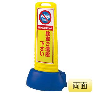 サインキューブスリム 865−602YE 黄 駐車ご遠慮下さい 両面表示