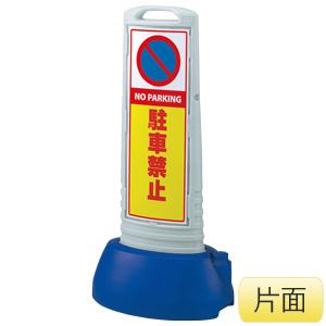 サインキューブスリム 865−611GY グレー 駐車禁止 片面表示