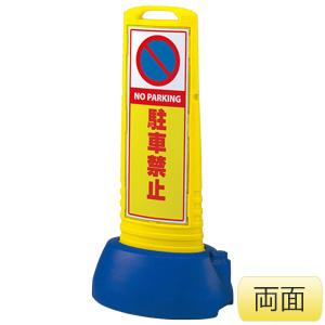 サインキューブスリム 865−612YE 黄 駐車禁止 両面表示