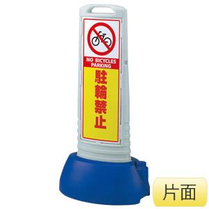 サインキューブスリム 865−621GY グレー 駐輪禁止 片面表示