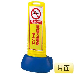 サインキューブスリム 865−631YE 黄 駐輪ご遠慮下さい 片面表示
