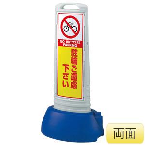 サインキューブスリム 865−632GY グレー 駐輪ご遠慮下さい 両面表示