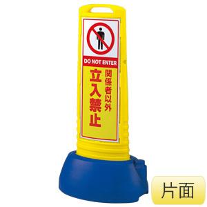 サインキューブスリム 865−651YE 黄 関係者以外立入禁止 片面表示